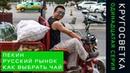 Кругосветка 11 Пекин Русский рынок Как выбрать правильный чай