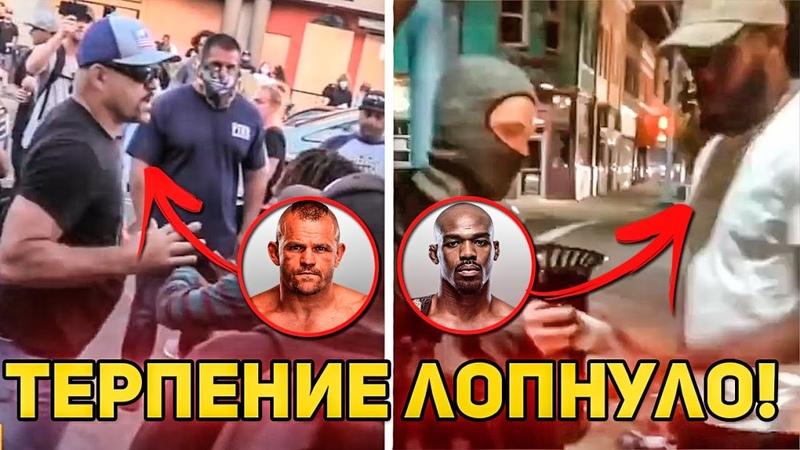 ТЕРПЕНИЕ ЛОПНУЛО! / БОЙЦЫ UFC О БЕСПОРЯДКАХ В США
