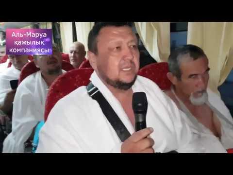 Меккеден Минаға сапар 09 08 2019 Аль Маруа қажылық компаниясы