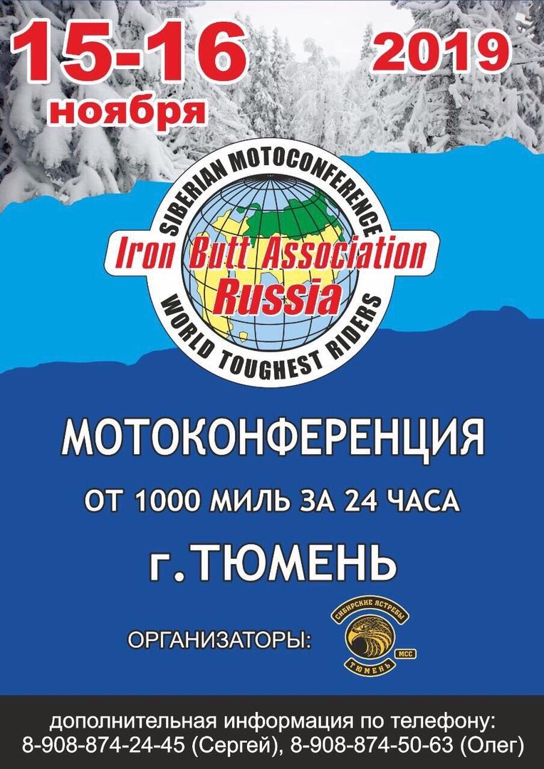 Афиша Тюмень Iron Butt Мотоконференция г. Тюмень 2018