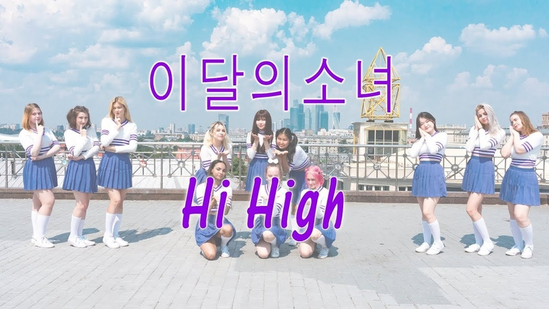 [KPOP IN PUBLIC CHALLENGE RUSSIA] 이달의소녀 (LOONA) - Hi High Dance Cover by DAL☾OM