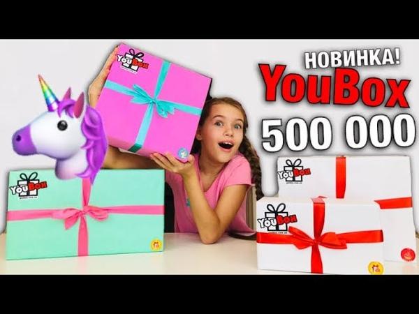ПОДАРКИ от Юбокс на 500 000 НОВИНКА Распаковка Unicorn Box сюрприз бокс от YouBox НАША МАША
