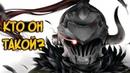 Кто такой Убийца Гоблинов из аниме Убийца Гоблинов экипировка способности отношение окружающих