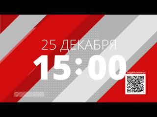 Александр Дрозденко 25 декабря ответит на вопросы ленинградцев в эфире ЛенТВ24