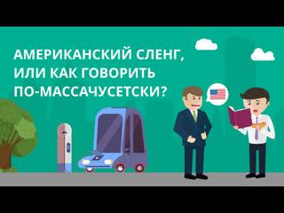 АМЕРИКАНСКИЙ СЛЕНГ, ИЛИ КАК ГОВОРИТЬ ПО-МАССАЧУСЕТСКИ