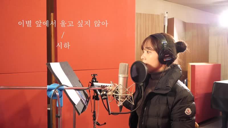 Siha (시하) — I Don`t Want to Cry (이별 앞에서 울고 싶지 않아) [Studio ver.]