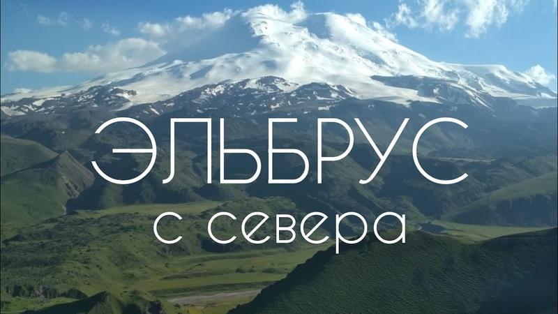 Эльбрус восхождение кавказ Восхождение на Эльбрус с северной стороны
