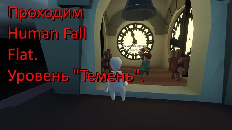 Прохождение Human Fall Flat Уровень Темень