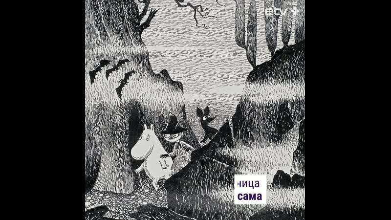 Факты из биографии Туве Янссон создательницы муми троллей