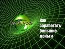 Отзыв о проекте BIGBEHOOF Проект вызывает доверие в сети