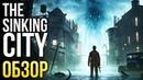 The Sinking City – Ведьмак с дробовиком и секрет Ктулху Обзор Review