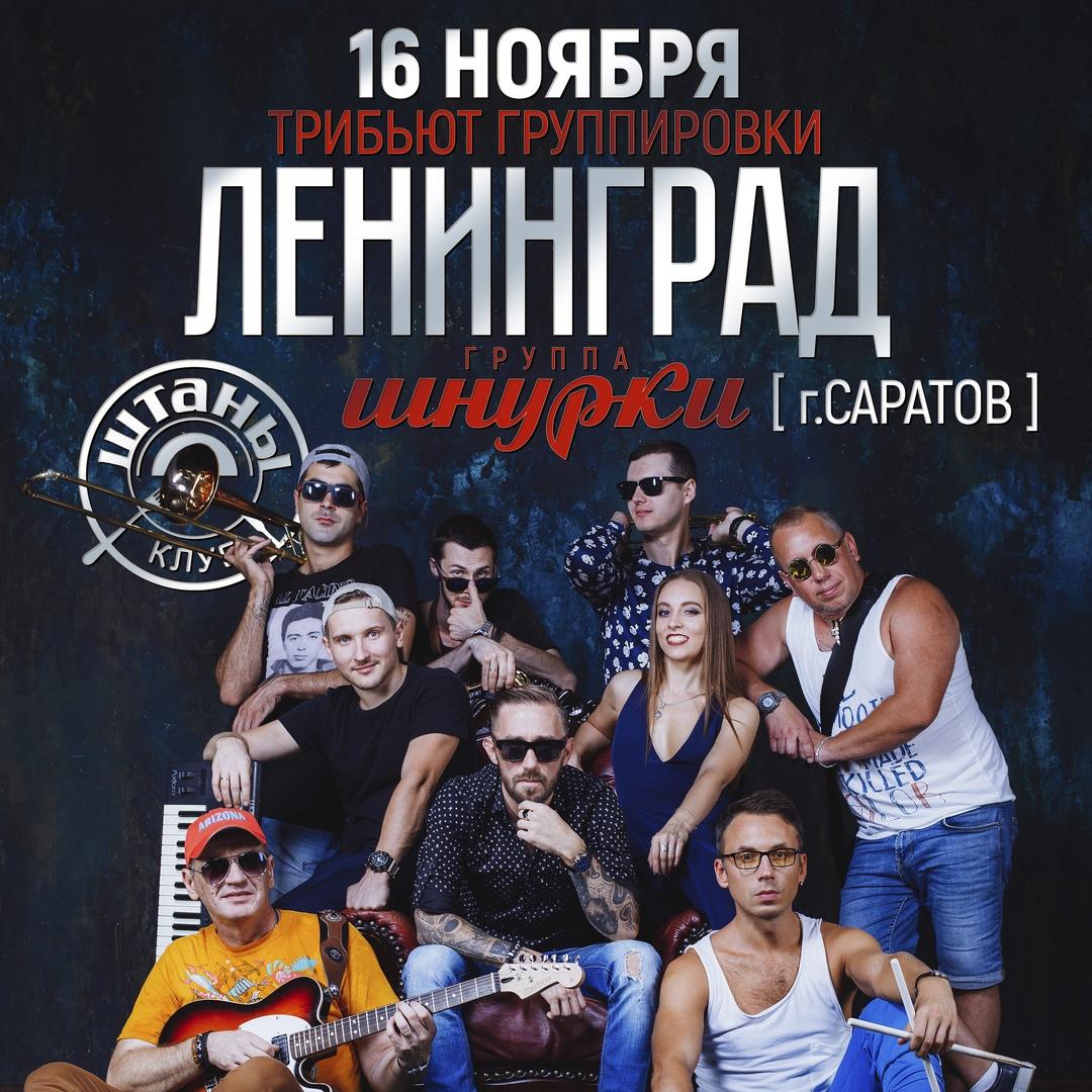 """Афиша Тольятти """"Ленинград"""" трибьют концерт"""