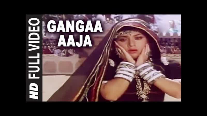 479. Gangaa Aaja [Full Song] - Ganga Jamunaa Saraswati