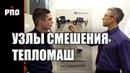 Смесительные узлы Тепломаш КЭВ-УТМ. Назначение и применение.