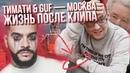 Тимати и Guf. разговор по телефону после клипа Москва. Рэп Волна