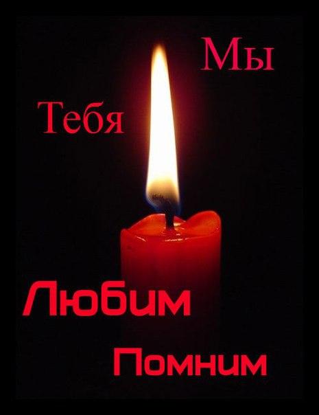 худа, картинка свеча вечная память папе также светит