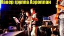 кавер группа Аэроплан Smoke on the water Deep Purple