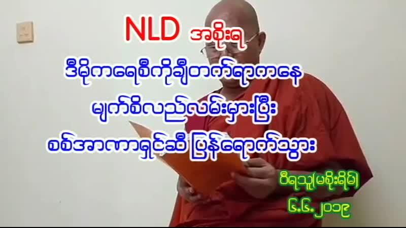 NLD အစုိးရ ဒီမိုကေရစီကို ခ်ီတက္ရာကေန မ်က္စိလည္လမ္းမွားၿပီး စစ္အာဏာရွင္ဆီ ျပန္ေရာက္သြား