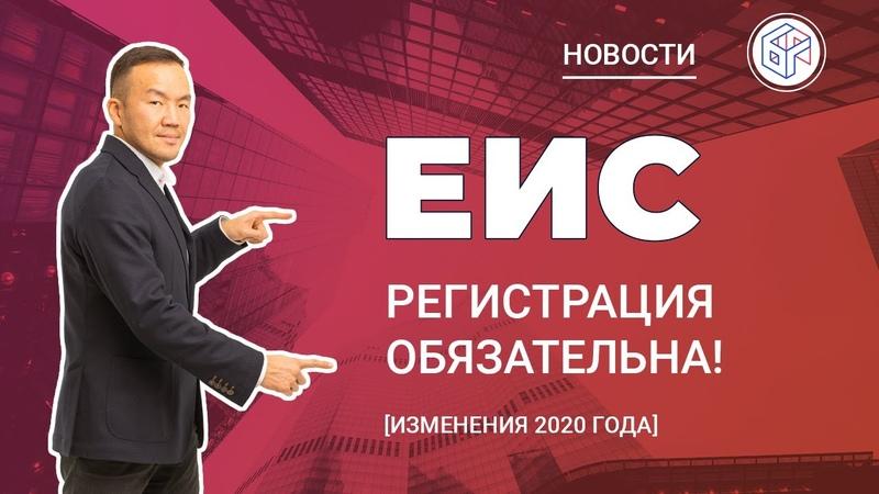 ЕИС изменения в 2020 году Регистрация обязательна Новости Байкал Финанс Групп