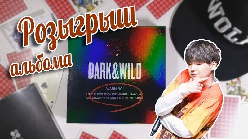 [GIVEAWAY UNBOXING] Распаковка альбома BTS - DARK WILD
