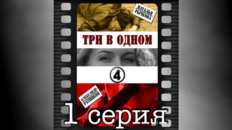 ТРИ В ОДНОМ-4 (2019) 1 серия