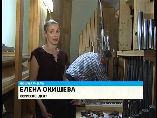 Вести Марий Эл Интонировка органа Марийского театра оперы и балета мастером из Страсбурга