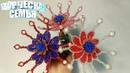Цветы из бисера Африканская Маргаритка Бисероплетение подробный МК✔️Beaded flowers African daisy
