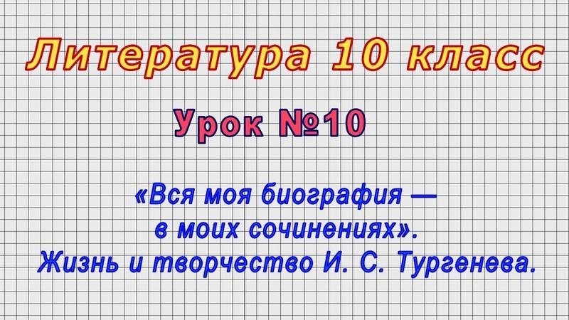Литература 10 класс (Урок№10 - «Вся моя биография — в моих сочинениях». Творчество И. С. Тургенева.)