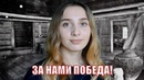 Анастасия Школенок - стихи Александра Твардовского Ночлег / ЗА НАМИ ПОБЕДА!