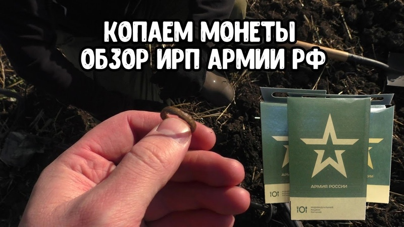Коп с металлодетектором Большой обзор ИРП 2 Армии России Грязинский пищевой комбинат