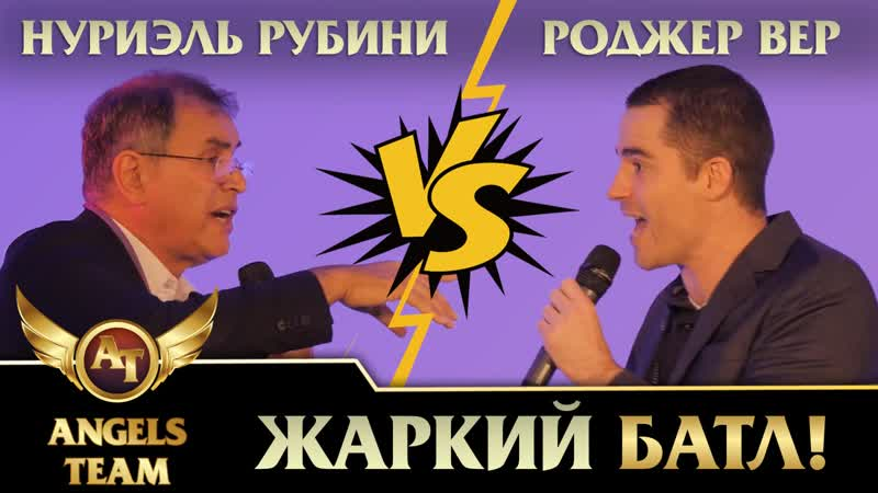 Нуриэль Рубини vs Роджер Вер
