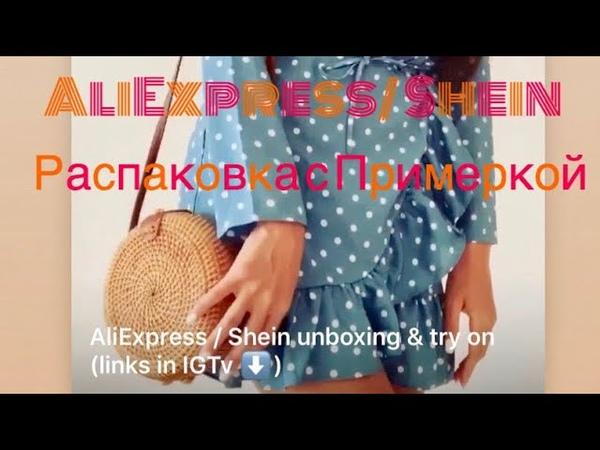 AliExpress / Shein unboxing try on Распаковка одежды от Алиэкспресс с примеркой 📦🛍👗👒