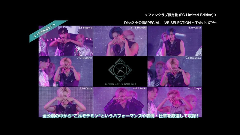 TAEMIN LIVE Blu-rayDVD「TAEMIN ARENA TOUR 2019 ~X™~」ファンクラブ限定盤(FC Limited Edition)ダイジェスト映像