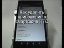 Как удалить приложение в смартфоне HTC