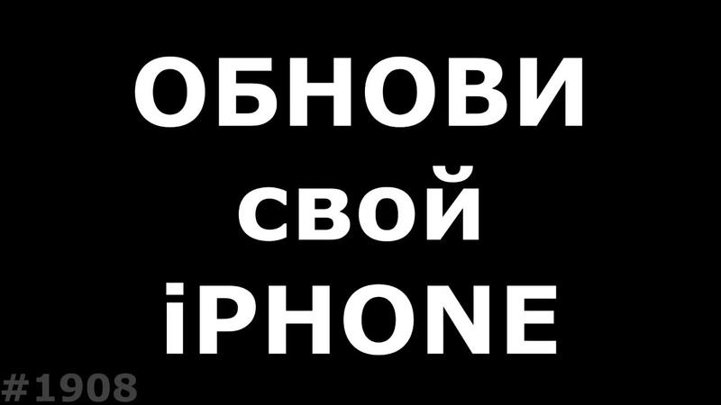 Не работает интеренет и GPS на старых iphone и ipad1908