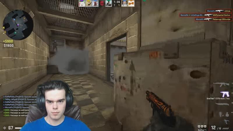 Murzofix CS GO Вижу через дым