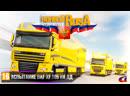 Euro Truck Simulator 2 - испытываем Daf XF 105 360 лс. на ДД