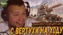С ВЕРТУХИ НА ХОДУ / НАРЕЗКА ДЕЗЕРТОД