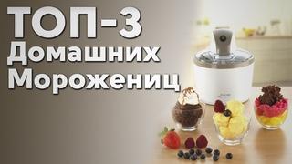 ТОП-3 домашних морожениц 2019 года | Советы от My Gadget