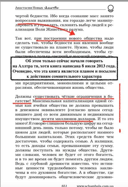 """Алёна Намлиева - Подробный разбор """"АллатРа"""" Опасности этого учения Es76AV_DcEU"""