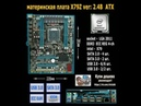 Китайская материнка lga2011 x79z 2.4b миниобзор