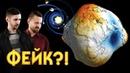 Вирусные фейки о космосе (Геоид - Реальная форма Земли, Марс размером с Луну и другие)