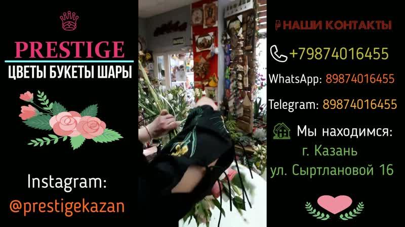Цветы Prestige Казань Сыртлановой 16