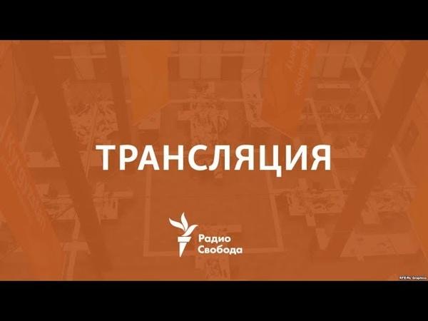Радио Свобода Слушать онлайн 📢 I Москва на карантине Веб камера в центре столицы