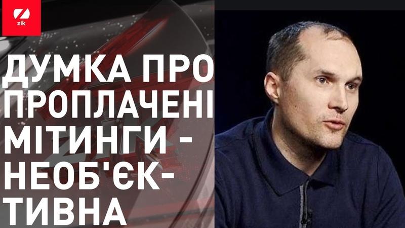 Приписувати Порошенкові збирання такої кількості людей безглуздо Бутусов про мітинги в Україні