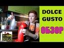 Обзор на КАПСУЛЬНУЮ кофеварку Nescafe Dolce Gusto Krups Piccolo KP1006 RusLanaSolo