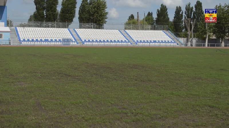 24 05 20 Реновация футбольного поля стадиона Труд