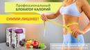 ПБК 20 Профессиональный Блокатор Калорий ПБК 20 цена отзывы купить