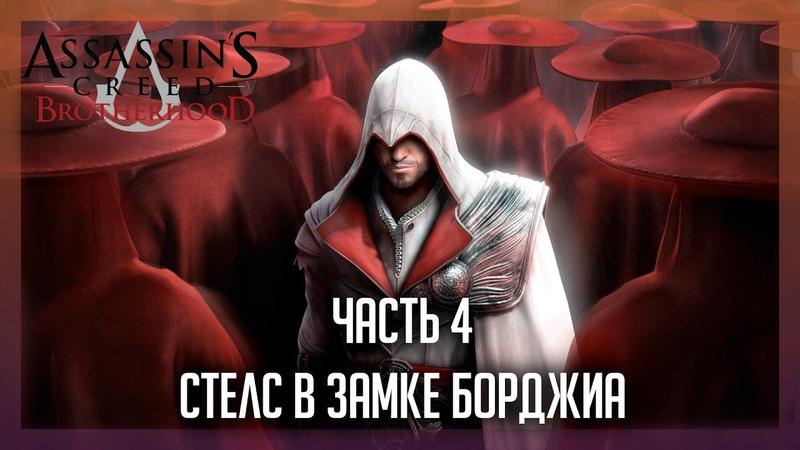 Стелс В Замке Борджиа Assassin's Creed Brotherhood 4