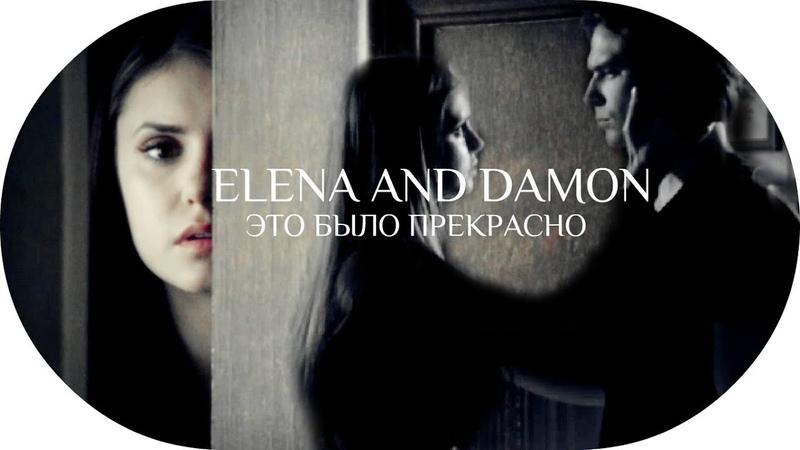 Elena and damon ♦ это было прекрасно (DELENA FOREVER,GOOD-BYE NINA)